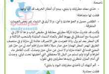 Photo of إنتاج كتابي أمطار الخريف
