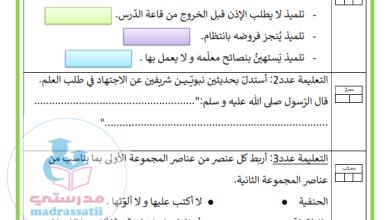 Photo of امتحان تربية اسلامية الثلاثي الثاني السنة الرابعة