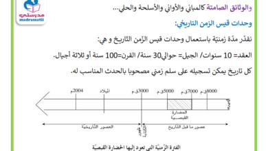 Photo of الزمن التاريخي و الوثائق التاريخية تاريخ السنة الخامسة الثلاثي الأول