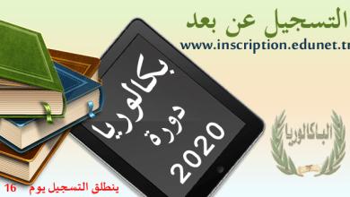 Photo of الموقع الخــــاص بالتسجيل لاجتياز امتحان البكالوريا دورة 2020