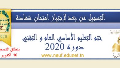 Photo of الموقع الخــــاص بالتسجيل لاجتياز امتحان شهادة ختم التعليم الأساسي العام أو التقني دورة 2020