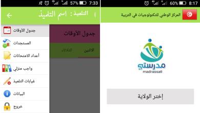 Photo of تطبيقة مدرستي لاستخراج بطاقات الأعداد