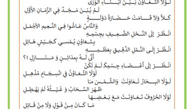 Photo of قصيدة التعاون التضامن الاتحاد