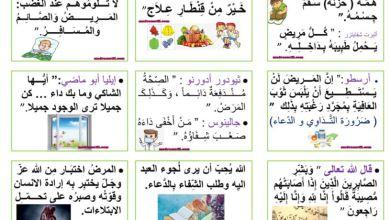 Photo of معلقات حكم و اقوال عن المرض و العلاج