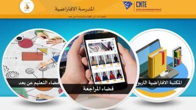Photo of المدرسة الإفتراضية – فضاءات المرافقة و المساندة عن بعد