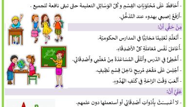 Photo of ميثاق القسم