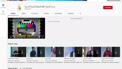 Photo of انطلاق القناة الوطنية التربوية الرسمية على اليوتيوب