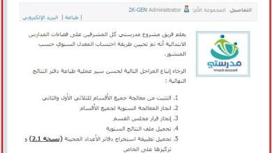 Photo of تحيين احتساب المعدل السنوي