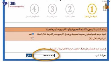 Photo of فيديو توضيحي : تسجيل تلميذ مرسم بالقسم التحضيري