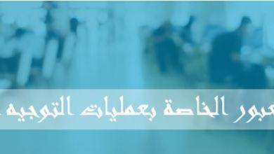 Photo of الحصول على كلمة العبور الخاصة بالتوجيه الجامعي