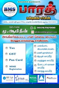 Bharath Multilink Services (BMS)