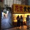 【沖縄県那覇市牧志/定食、食堂】平和通り沿いにある有名店。沖縄風家庭料理花笠食堂にて定食を食べに行ってきた。