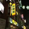 【浦安】吉野家 浦安駅前店 割引を使いさらに安く。Tamecco、来店10回で牛丼無料。