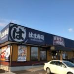 【福岡県】はま寿司 小郡大保店で、回転寿司を食べてきた。Pepper君が登場!!