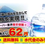 【初回1ヶ月分無料】フジサンウォーター、サーバーレンタル無料の富士山の軟水!!