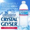 【売れ筋商品】2018年ぶっちぎりで売れているCRYSTAL GEYSER【クリスタル ガイザー(500mL*48本入)】