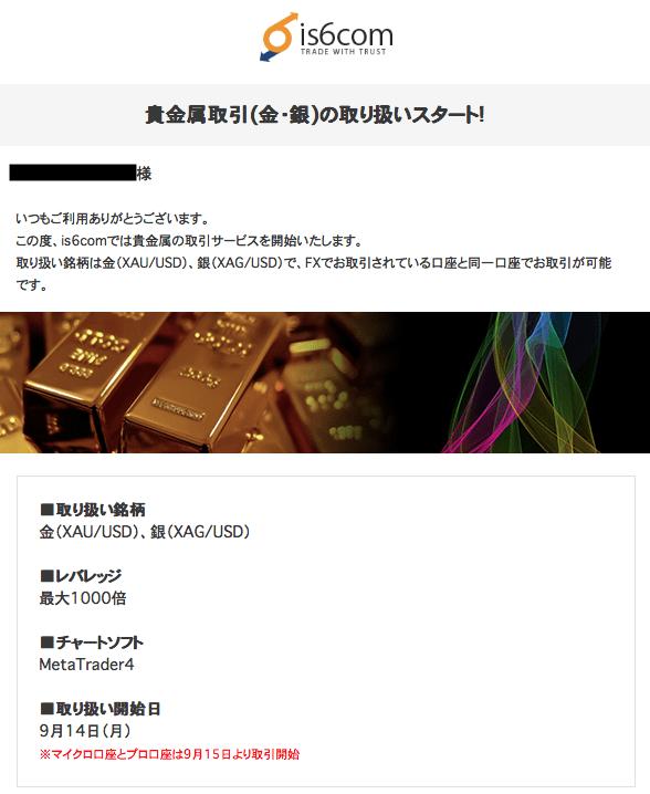 is6comからのメール