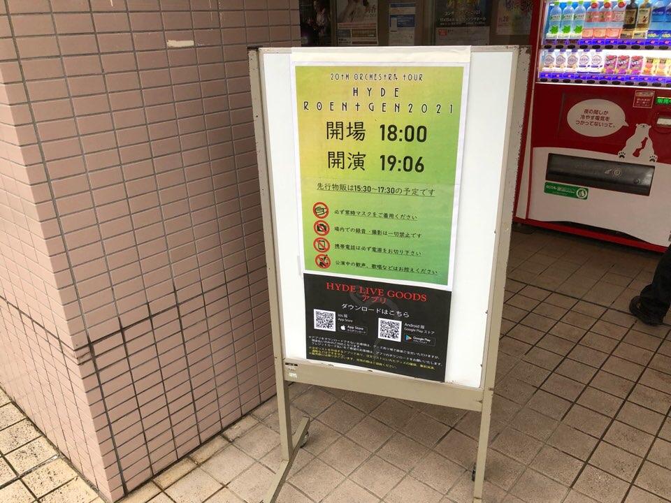 仙台サンプラザホール HYDE
