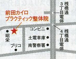 """前田カイロプラクティック整体院院概要"""""""""""