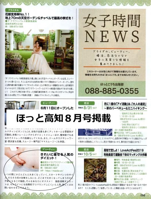 ほっと高知8月号女子時間NEWS