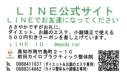 LINEオフィシャルサイトができました。