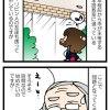 日本語教室で困ったことは…