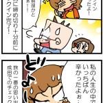【4コマ】チェックイン間に合う!? 成田空港に向かうママの高速バスはなんとかギリギリ!