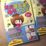 フィリピン妻4コマ日記【台湾版】がついに出版されました!