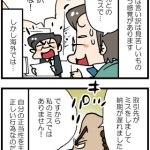 【4コマ】海外では「言い訳」が大切!?言い訳する理由とは…