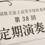 ボクの母校「静岡県立富士高等学校」吹奏楽部の定期演奏会に行ってきました