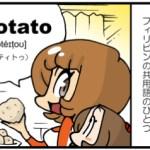 【4コマ漫画】ママの英語は本格的!「パセリ」の英語の発音は本当はこんな発音