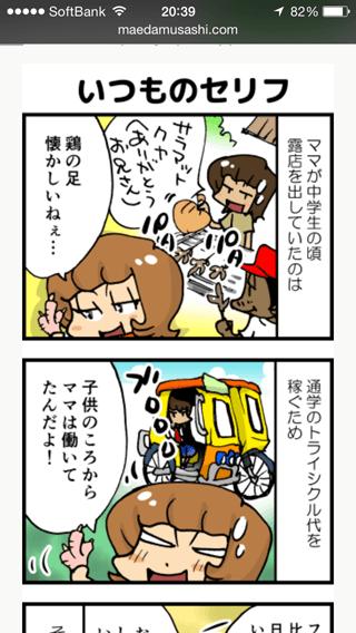 2014-05-05 20.39.10 (1)