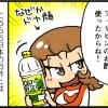 【4コマ】実験動画つき! フィリピンのお酢って本当に飲むとおいしいの?