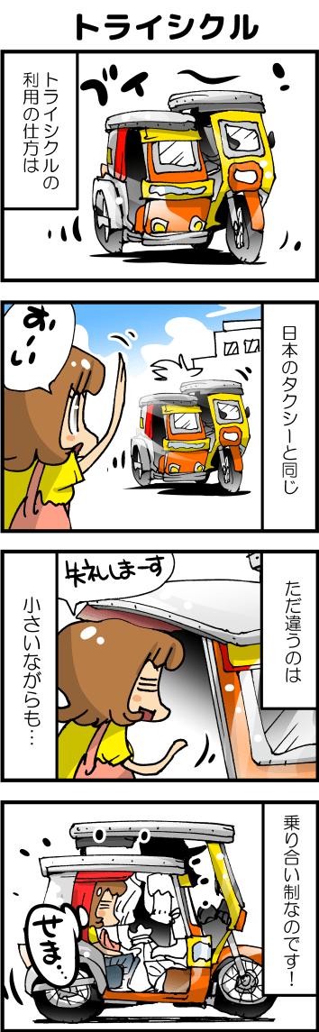 11-2トライシクル2