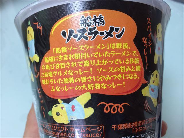 ふなっしーラーメン004_R