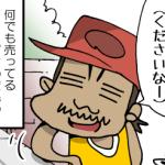 【4コマ】あなたの知らないサリサリの世界