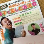 【静岡県富士市でも落語が聴ける】8月は立川志らくと林家たい平の落語会2本立て!