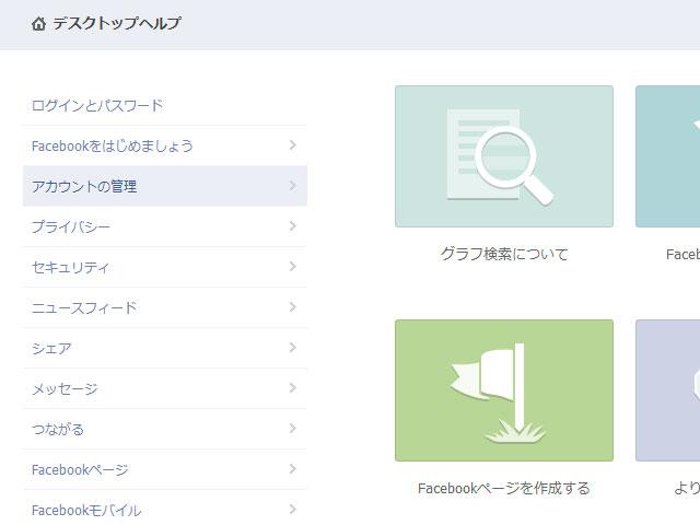 facebook退会04