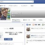 覚えておくと便利!? Facebook(フェイスブック)の正しい退会方法