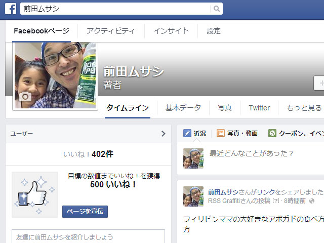 facebook退会05