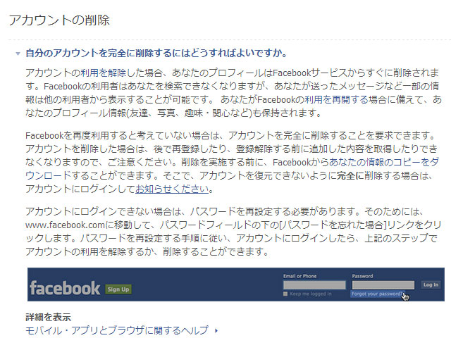 facebook退会02