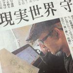 中日新聞さんの取材を受けてボクが初めて知った新聞記者の鉄則