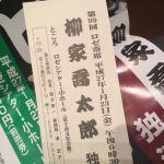 喬太郎はじけまくる…!第99回ロゼ寄席はチケット完売!