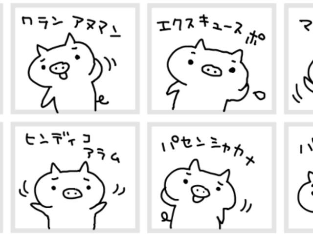 カタカナタガログ語02