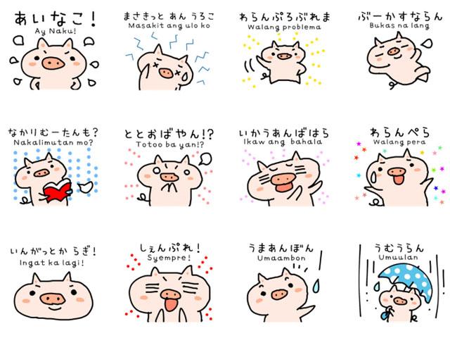 ひらがなタガログ語03