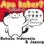知ってた?インドネシア語で「こんにちは」の挨拶はふたつあるよ