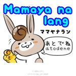 【タガログ語入門】「あとで」は「Mamaya na lang(ママヤナラン)」