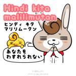 【タガログ語入門】「あなたを忘れられない」は「Hindi kita malilimutan(ヒンディ・キタ・マリリムータン)」