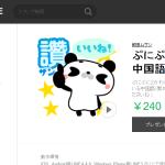 【外国語スタンプを作る時に難しいこと】ぷにぷに動くマロパンダの台湾中国語販売開始!