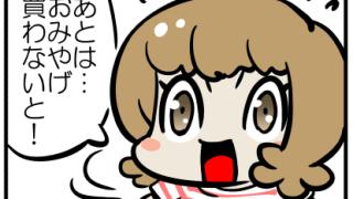 【4コマ】日本からフィリピンへのおみやげの定番と言えば?